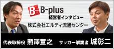 B-Plus対談